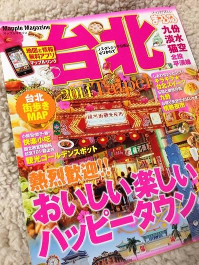 台北ガイドブック_るるぶ.jpg