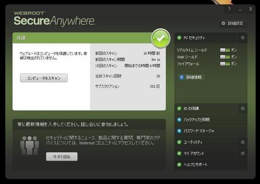 webroot2.jpg