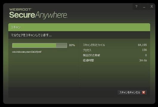 webroot4.jpg
