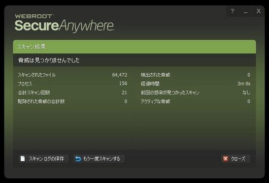webroot5.jpg